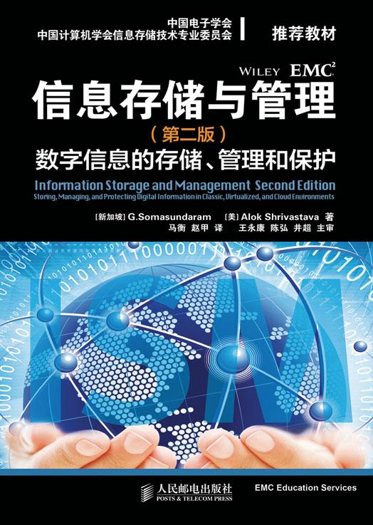 信息存储与管理(第二版):数字信息的存储、管理和保护 PDF格式高清电子书免费下载