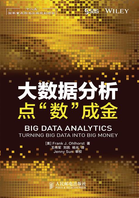 """大数据分析:点""""数""""成金 PDF格式高清电子书免费下载"""
