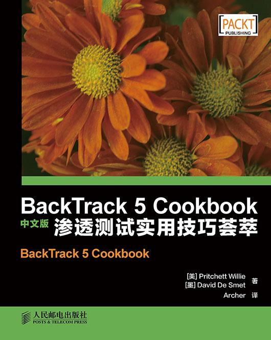 BackTrack 5 Cookbook中文版——渗透测试实用技巧荟萃 PDF格式高清电子书免费下载