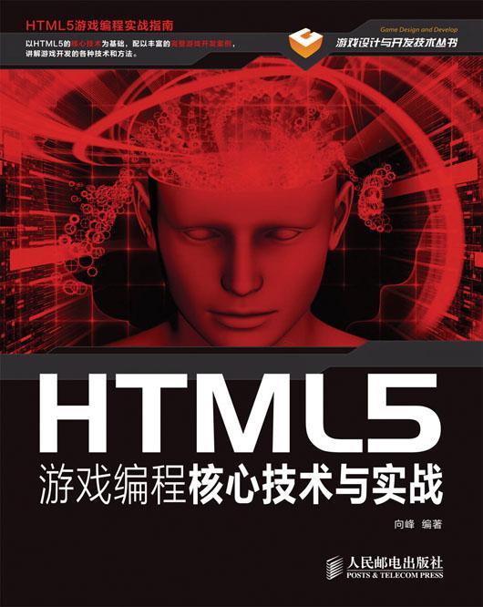 HTML5游戏编程核心技术与实战 PDF格式高清电子书免费下载