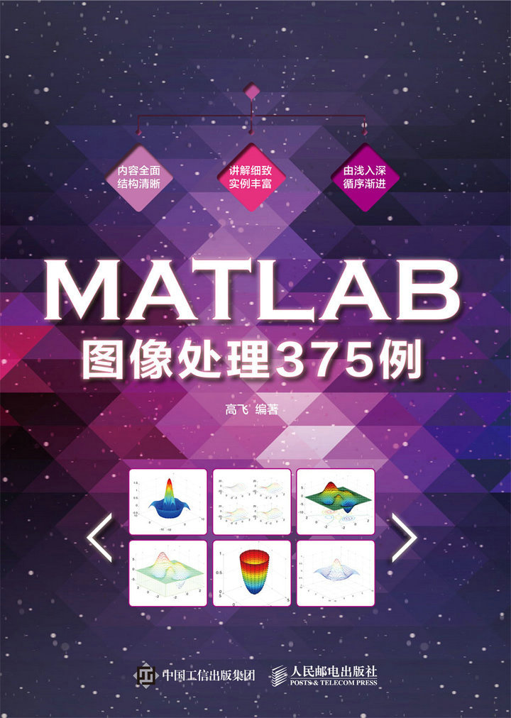 MATLAB图像处理375例 PDF格式高清电子书免费下载