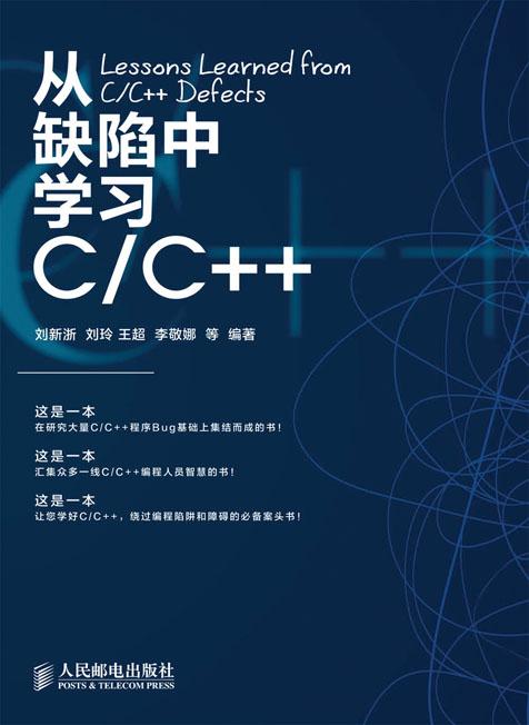 从缺陷中学习C/C++ PDF格式高清电子书免费下载