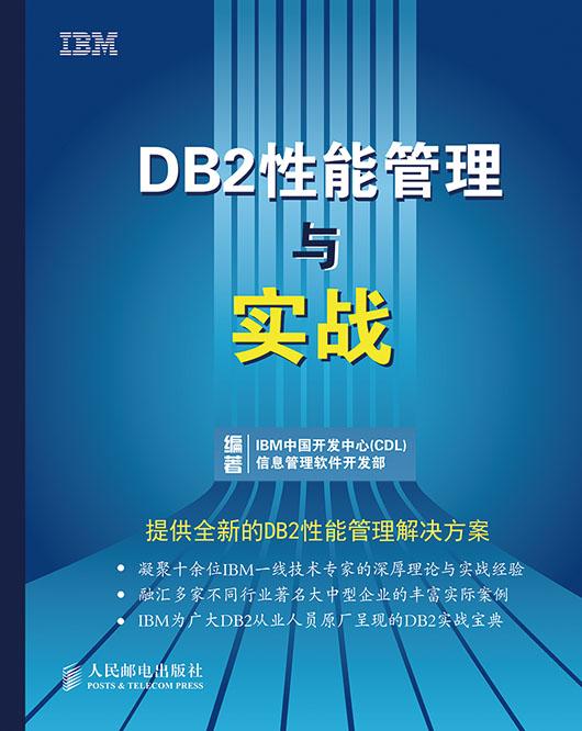 DB2性能管理与实战 PDF格式高清电子书免费下载