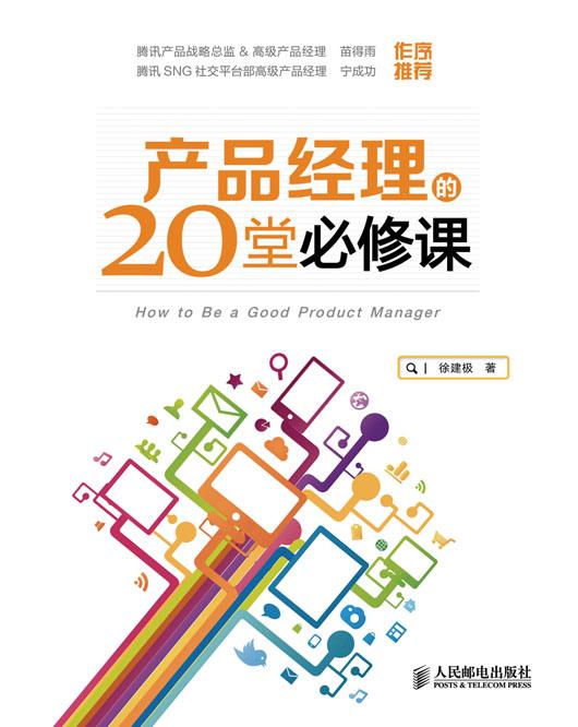 产品经理的20堂必修课  PDF格式高清电子书免费下载