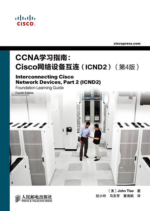 CCNA学习指南:Cisco网络设备互连(ICND2)(第4版) PDF格式高清电子书免费下载