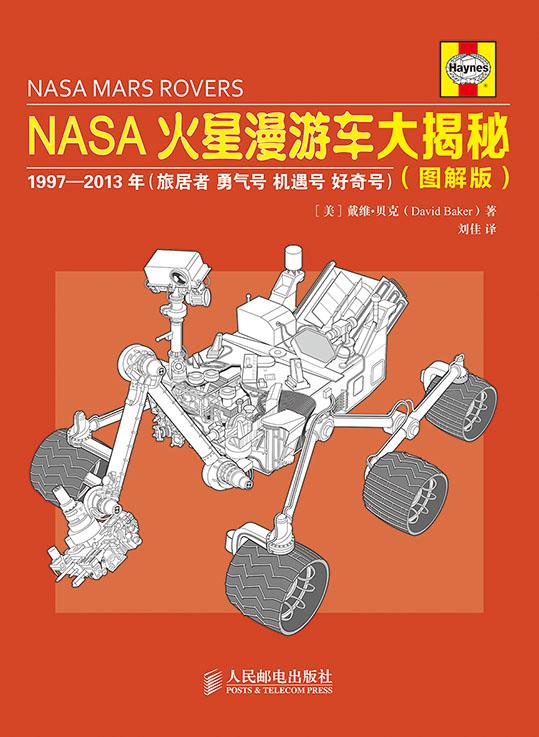 NASA火星漫游车大揭秘(图解版) PDF格式高清电子书免费下载