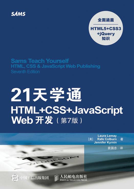 21天学通HTML+CSS+JavaScript Web开发(第7版) PDF格式高清电子书免费下载