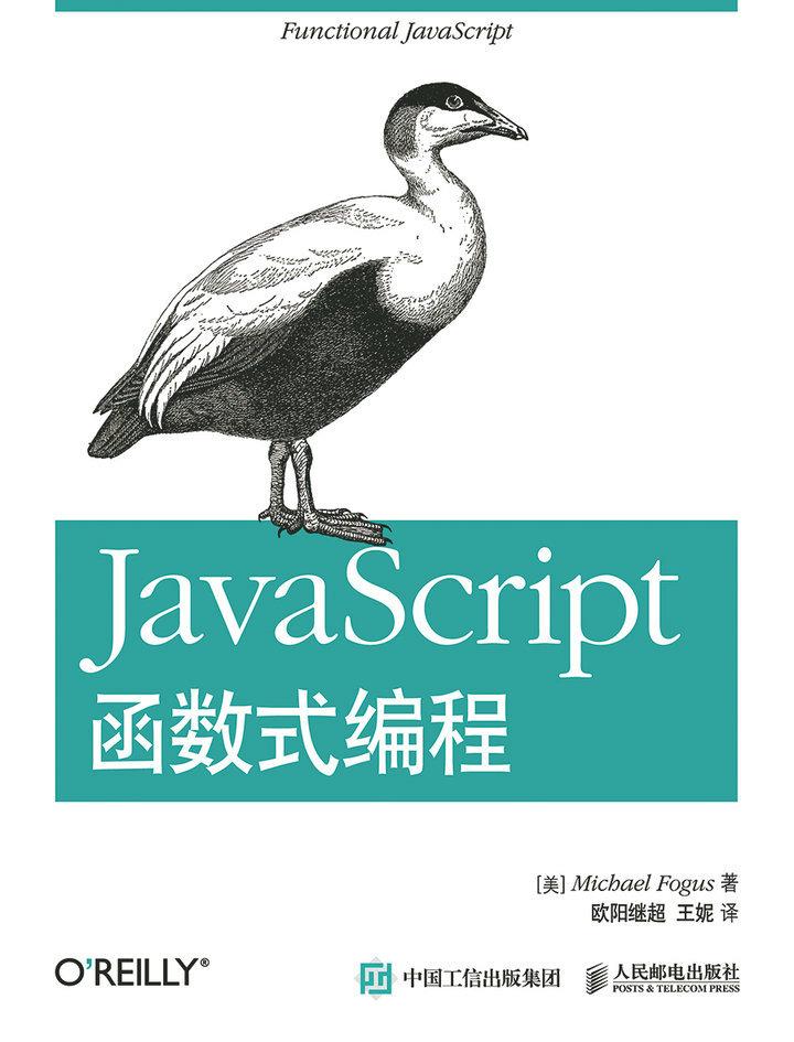 JavaScript函数式编程 PDF格式高清电子书免费下载