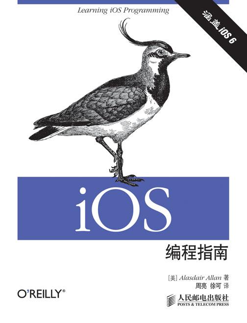 iOS编程指南 PDF格式高清电子书免费下载