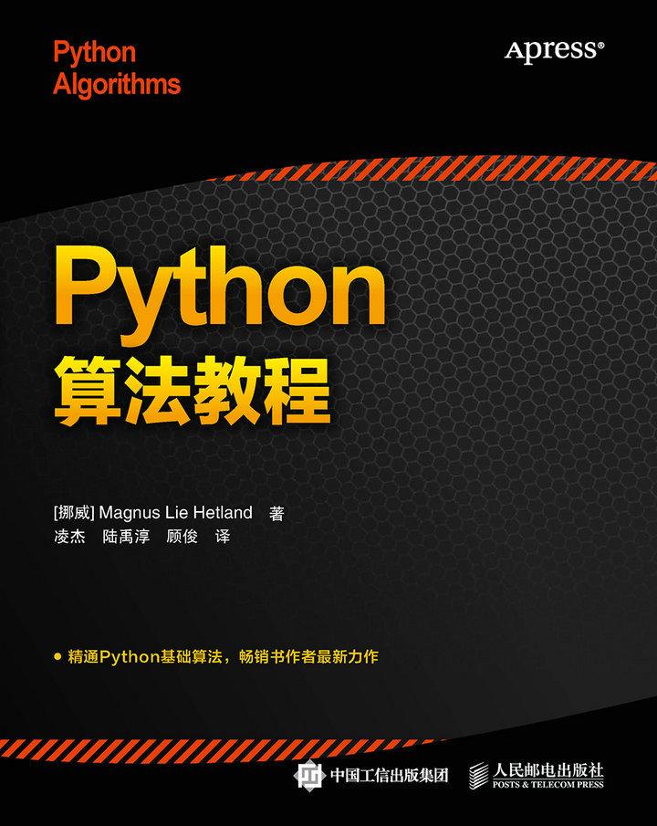 Python算法教程 PDF格式高清电子书免费下载