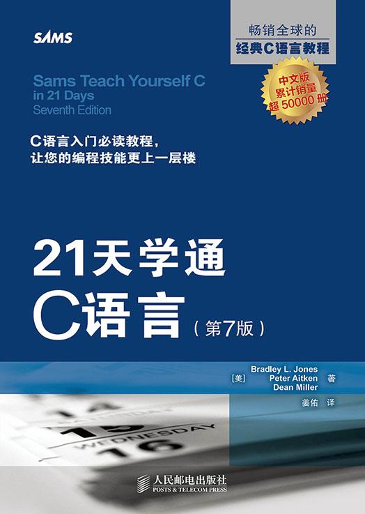 21天学通C语言(第7版) PDF格式高清电子书免费下载