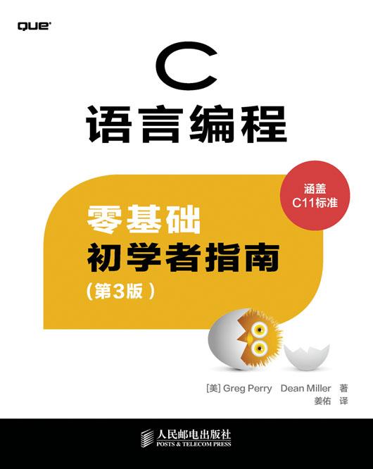 C语言编程——零基础初学者指南(第3版) PDF格式高清电子书免费下载