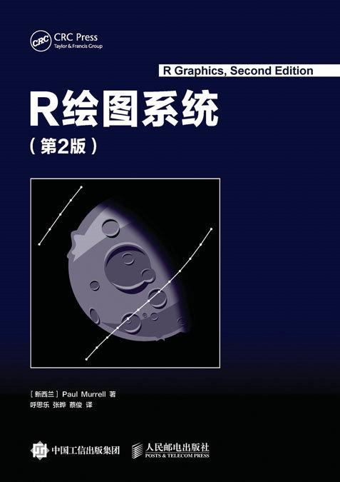 R绘图系统(第2版) PDF格式高清电子书免费下载