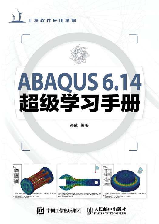 ABAQUS 6.14超级学习手册 PDF格式高清电子书免费下载