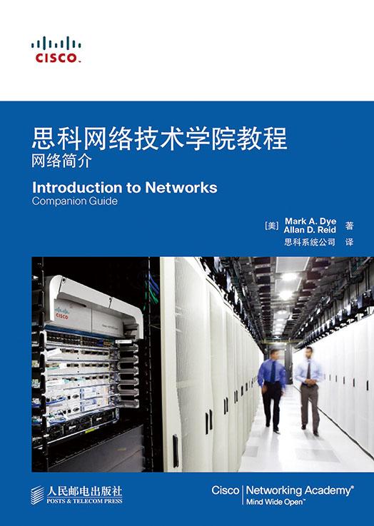 思科网络技术学院教程:网络简介 PDF格式高清电子书免费下载