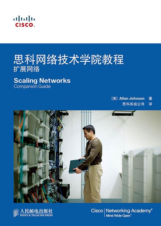 思科网络技术学院教程:扩展网络 PDF格式高清电子书免费下载