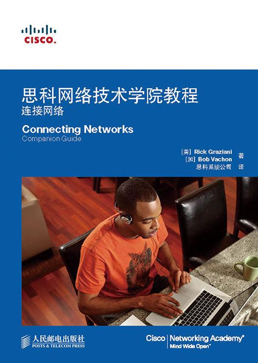 思科网络技术学院教程:连接网络 PDF格式高清电子书免费下载