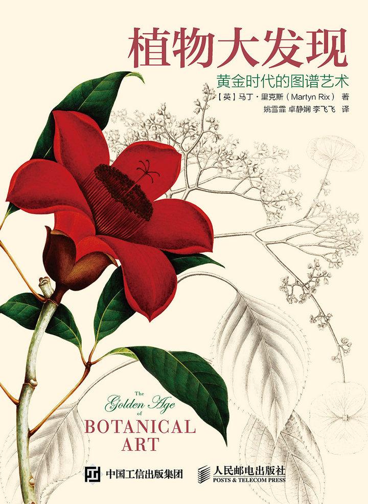 植物大发现:黄金时代的图谱艺术 PDF格式高清电子书免费下载
