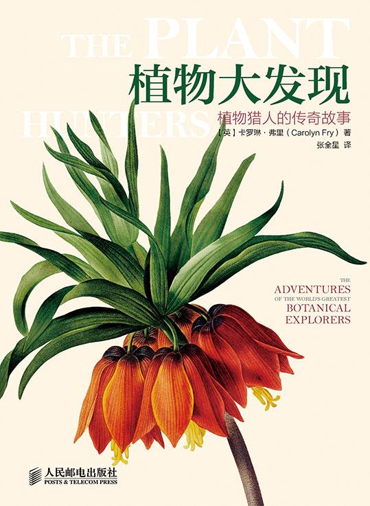 植物大发现:植物猎人的传奇故事 PDF格式高清电子书免费下载