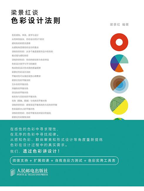 梁景红谈:色彩设计法则 PDF格式高清电子书免费下载