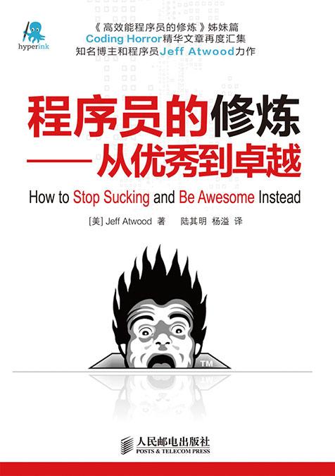 程序员的修炼——从优秀到卓越 PDF格式高清电子书免费下载