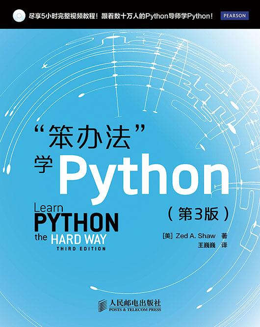"""""""笨办法""""学Python(第3版) PDF格式高清电子书免费下载"""
