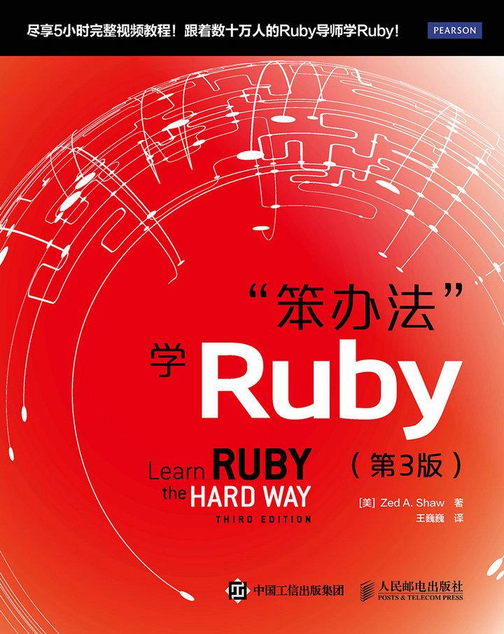 """""""笨办法""""学Ruby(第3版) PDF格式高清电子书免费下载"""