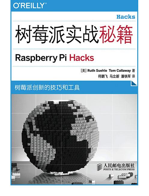 树莓派实战秘籍 PDF格式高清电子书免费下载