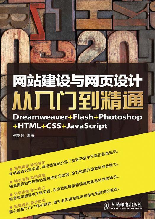 网站建设与网页设计从入门到精通Dreamweaver+Flash+Photoshop+HTML+CSS+JavaScript PDF格式高清电子书免费下载