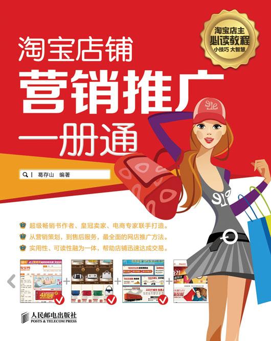 淘宝店铺营销推广一册通 PDF格式高清电子书免费下载