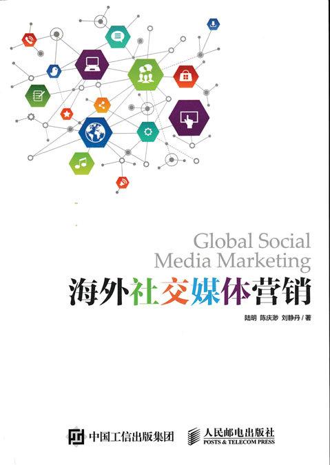 海外社交媒体营销 PDF格式高清电子书免费下载