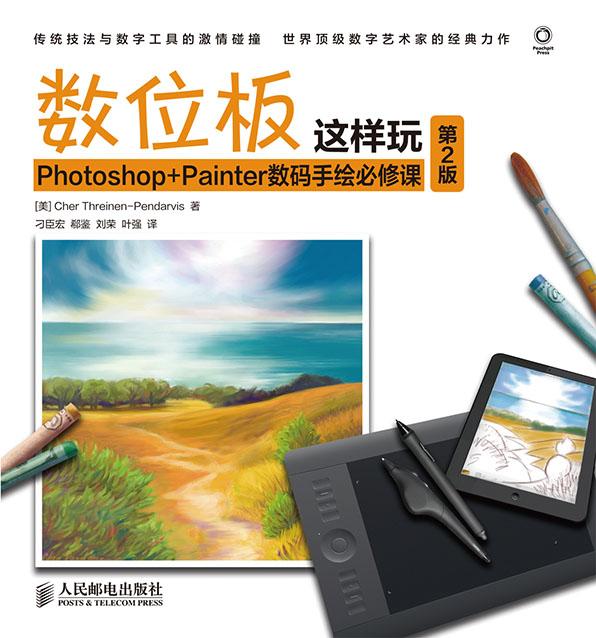 数位板这样玩——Photoshop+Painter数码手绘必修课(第2版) PDF格式高清电子书免费下载