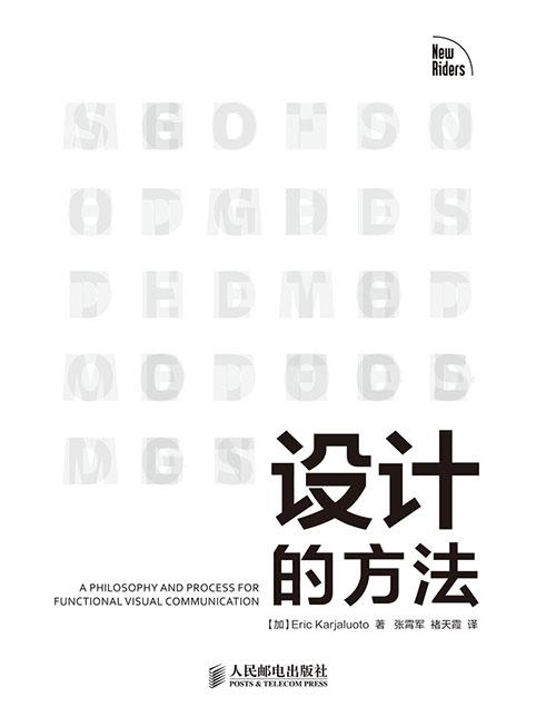 设计的方法 PDF格式高清电子书免费下载
