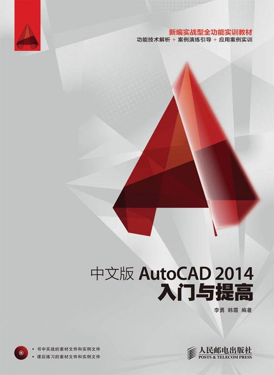 中文版AutoCAD2014入门与提高 PDF格式高清电子书免费下载