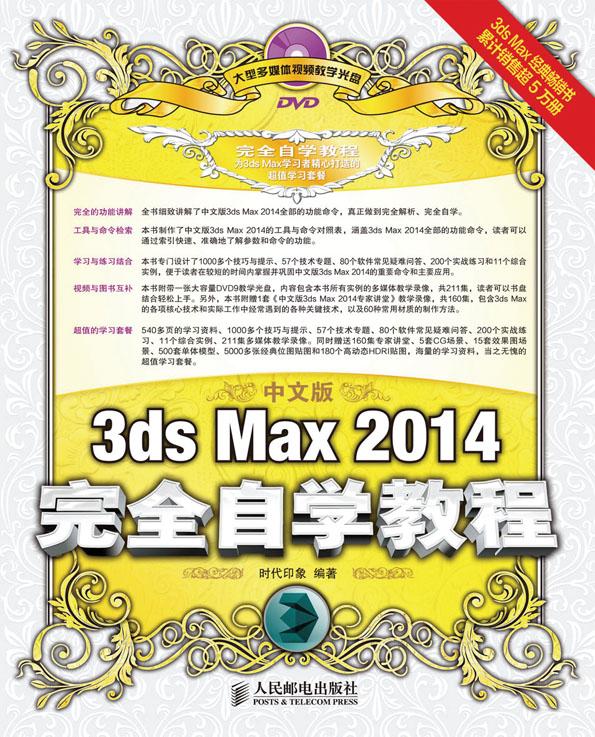 中文版3ds Max 2014完全自学教程 PDF格式高清电子书免费下载