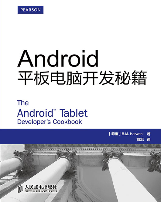 Android平板电脑开发秘籍 PDF格式高清电子书免费下载