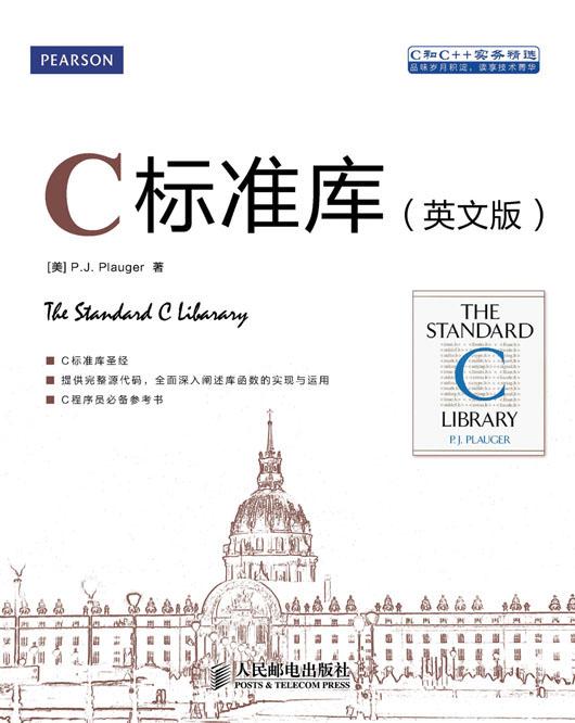 C标准库(英文版) PDF格式高清电子书免费下载