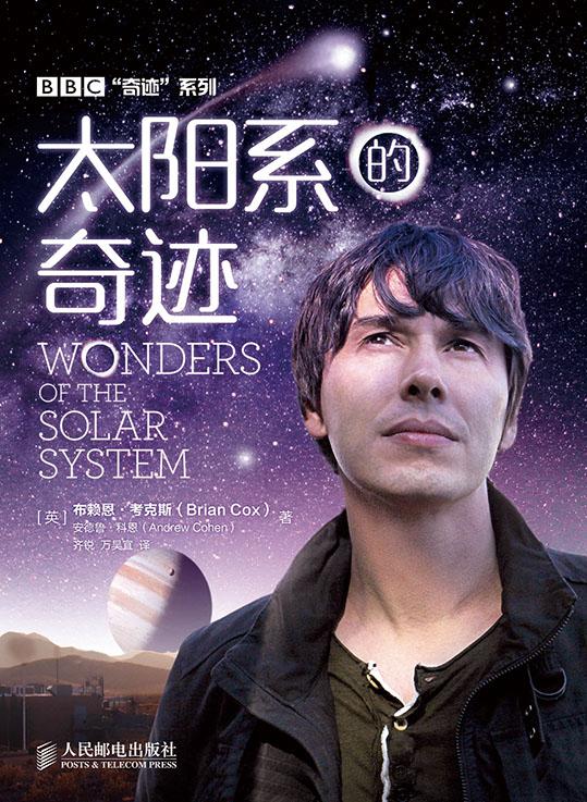太阳系的奇迹 PDF格式高清电子书免费下载
