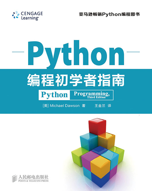 Python编程初学者指南 PDF格式高清电子书免费下载