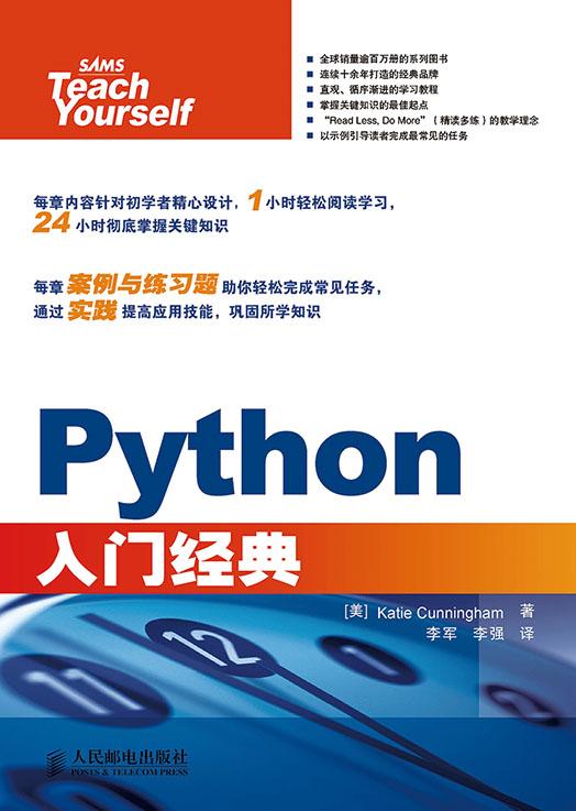 Python入门经典 PDF格式高清电子书免费下载