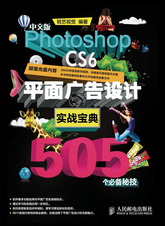 中文版Photoshop CS6平面广告设计实战宝典 505个必备秘技 PDF格式高清电子书免费下载