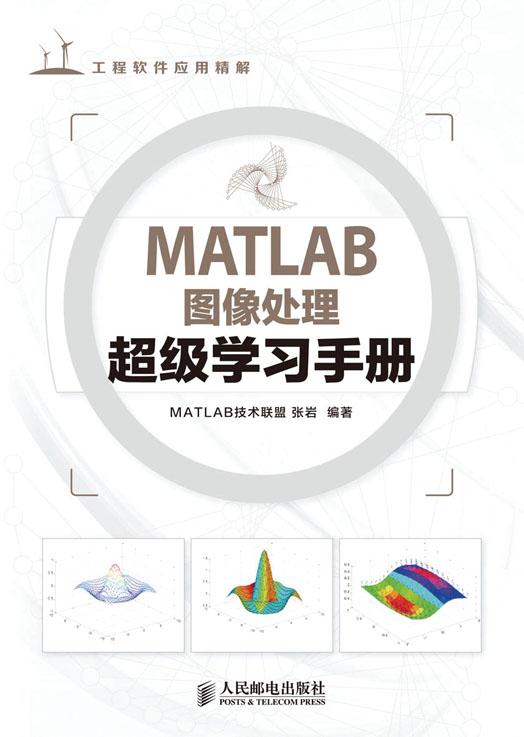 MATLAB图像处理超级学习手册 PDF格式高清电子书免费下载
