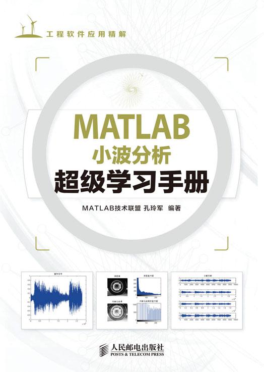 MATLAB小波分析超级学习手册 PDF格式高清电子书免费下载