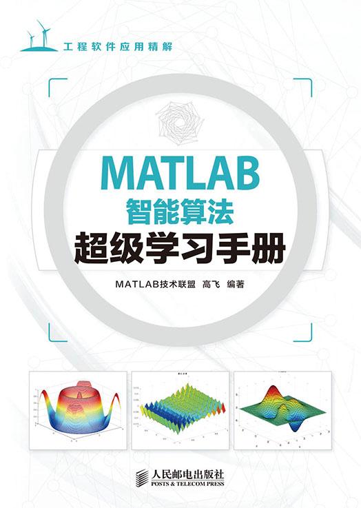MATLAB智能算法超级学习手册 PDF格式高清电子书免费下载