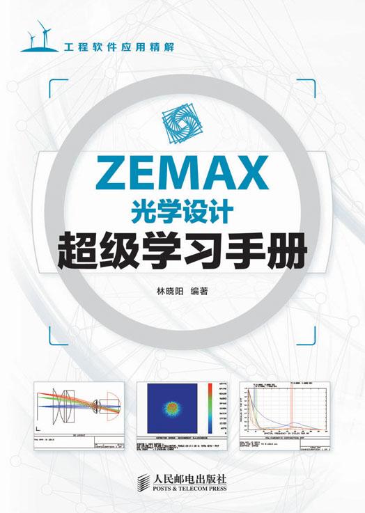 ZEMAX光学设计超级学习手册 PDF格式高清电子书免费下载