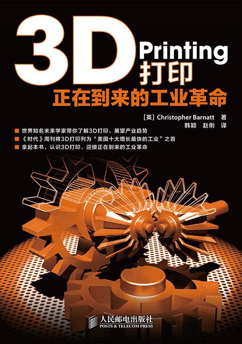 3D打印:正在到来的工业革命 PDF格式高清电子书免费下载