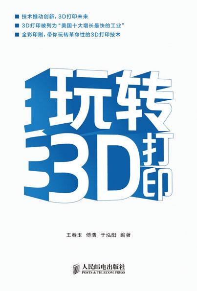玩转3D打印 PDF格式高清电子书免费下载