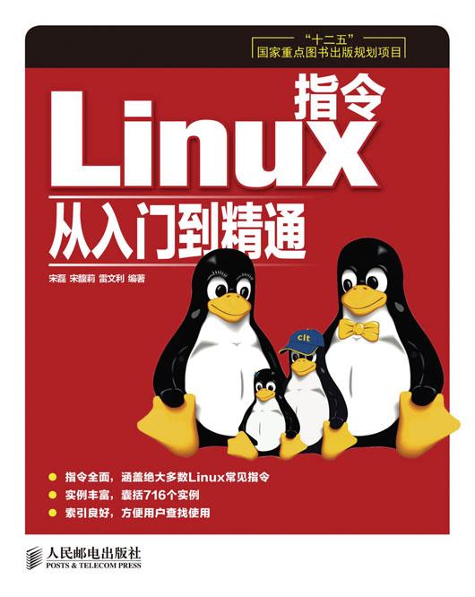 Linux指令从入门到精通 PDF格式高清电子书免费下载