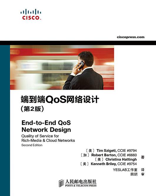 端到端QoS网络设计(第2版) PDF格式高清电子书免费下载