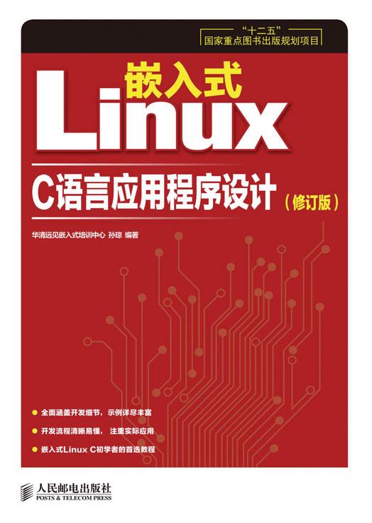 嵌入式 Linux C 语言应用程序设计(修订版) PDF格式高清电子书免费下载